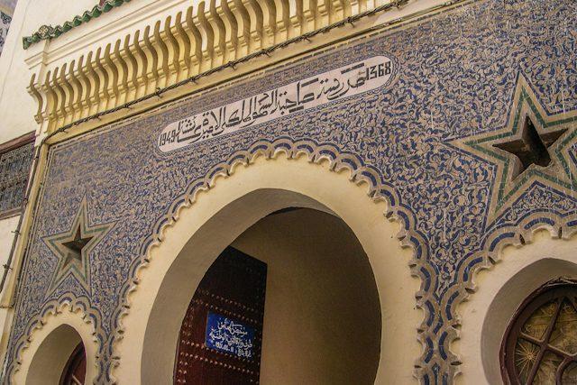 Marruecos Fez Medina Mezquita